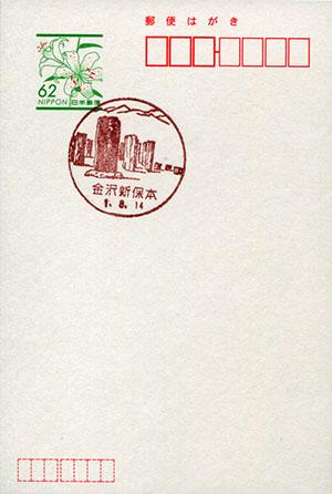 金沢新保本郵便局