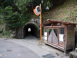 新庄の隧道