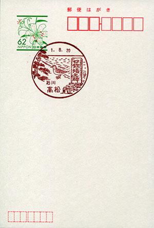 高松郵便局