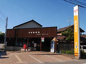 月津郵便局