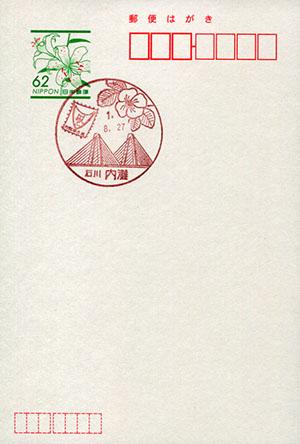 内灘郵便局