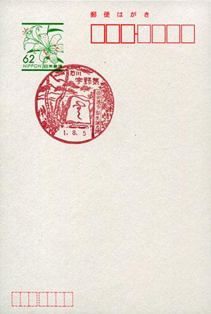 宇野気郵便局
