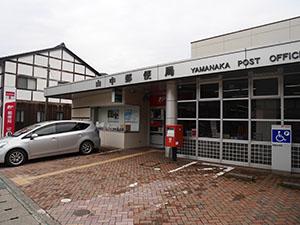 山中郵便局