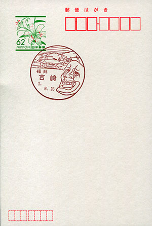 吉崎郵便局