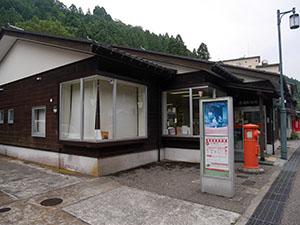 湯涌郵便局