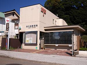 兼六園郵便局