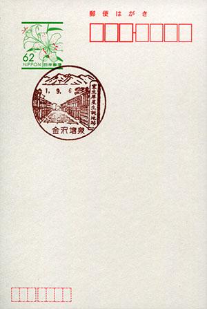 金沢増泉郵便局