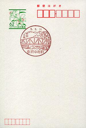 金沢中村町郵便局