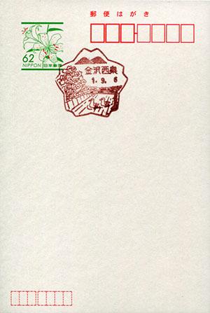 金沢西泉郵便局