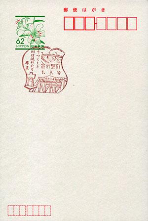 金沢野町郵便局