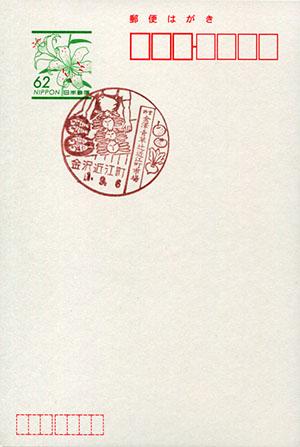 金沢近江町郵便局
