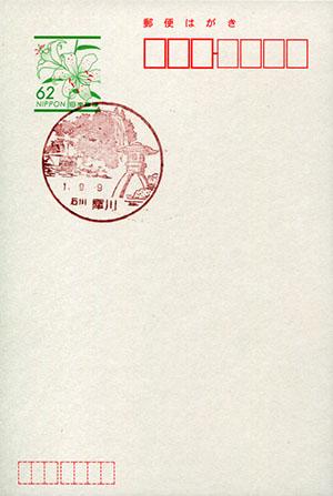 犀川郵便局
