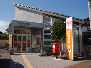 佐野郵便局