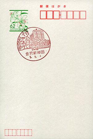 金沢新神田郵便局