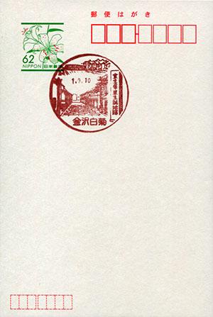 金沢白菊郵便局