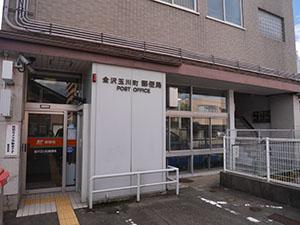 金沢玉川町郵便局