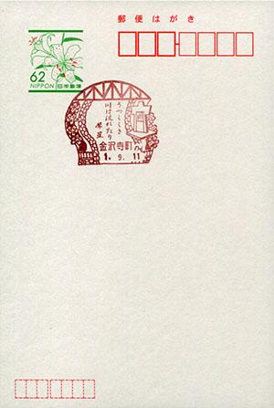 金沢寺町郵便局