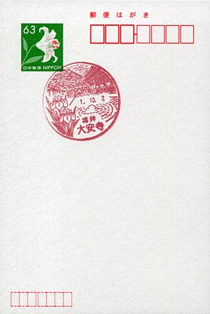 大安寺郵便局