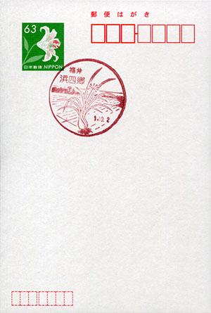 浜四郷郵便局