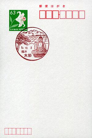 木部郵便局