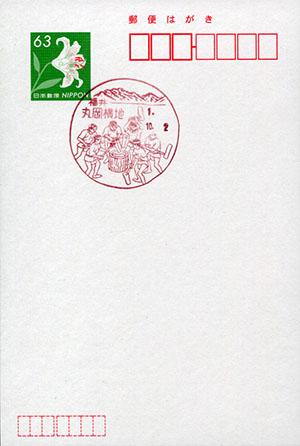 丸岡横地郵便局