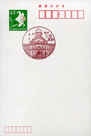 三国真砂郵便局