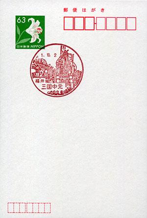 三国中元郵便局
