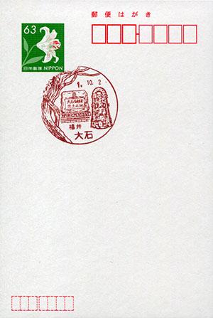 大石郵便局