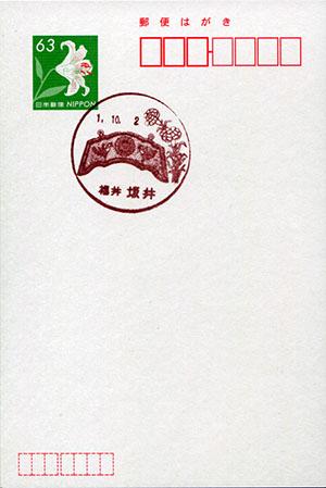 坂井郵便局