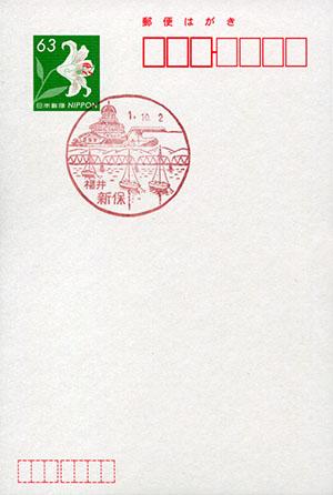 新保郵便局