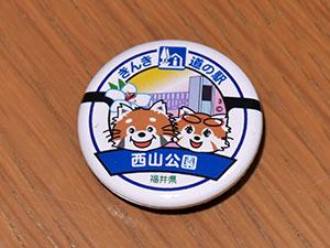 きんき道の駅 西山公園