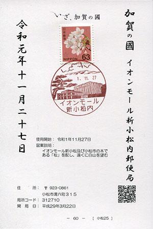 イオンモール新小松内郵便局