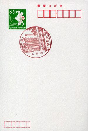 永平寺郵便局