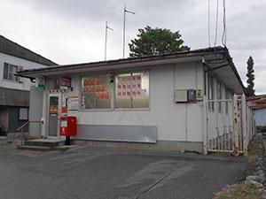 地角郵便局