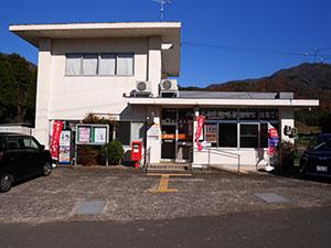 浄法寺郵便局
