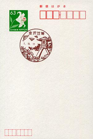 金沢笠舞郵便局