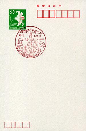 川北郵便局