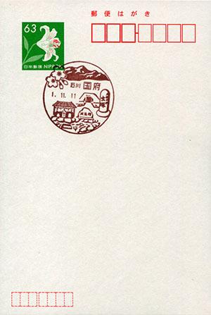 国府郵便局