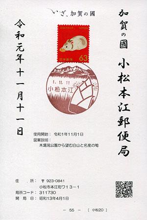 小松本江郵便局