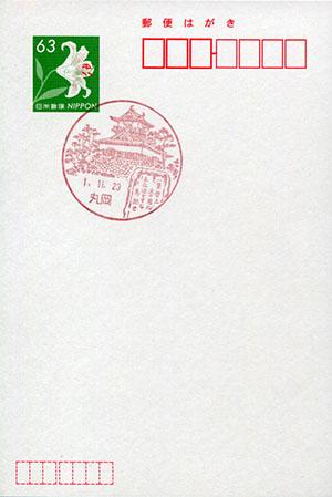 丸岡郵便局