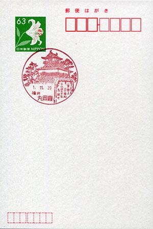 丸岡霞郵便局