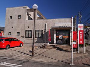 松岡郵便局