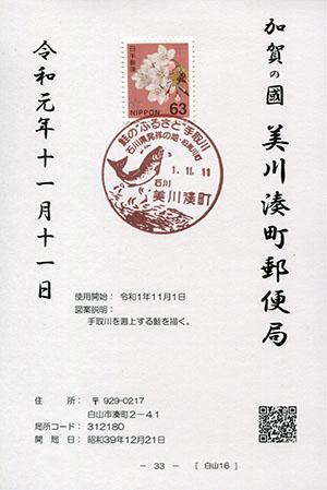 美川湊町郵便局