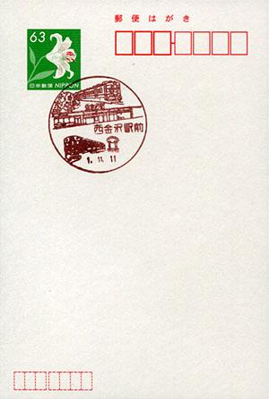 西金沢郵便局