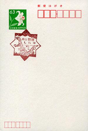 野積郵便局