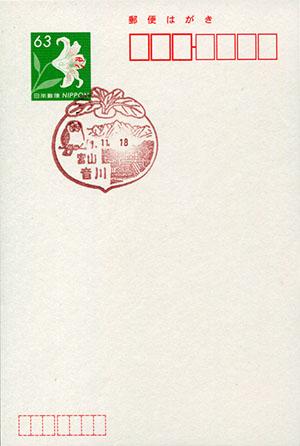 音川郵便局