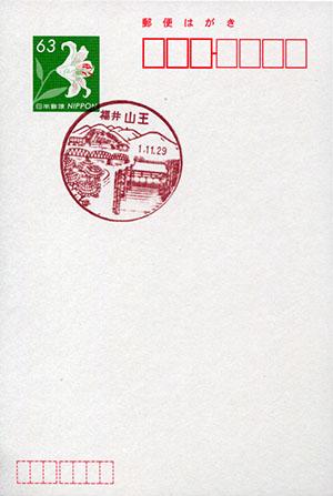 山王郵便局