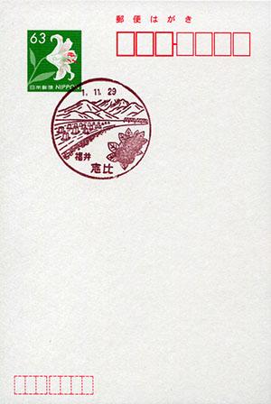 志比郵便局