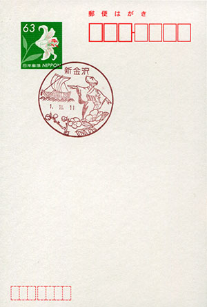 新金沢郵便局