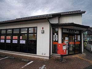 杉原郵便局